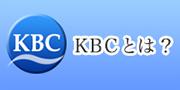 KBCとは?