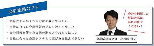 小松崎哲史