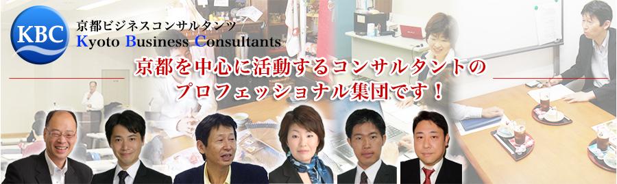 京都を中心に活動するコンサルタントのプロフェッショナル集団です